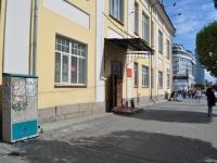 Екатеринбург, улица Малышева, дом 31Г. офисное здание