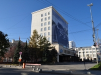 Yekaterinburg, Malyshev st, house 44. office building