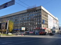 neighbour house: st. Malyshev, house 61. office building
