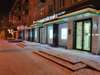 Yekaterinburg, Malyshev st, house 85. Apartment house