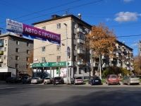 Yekaterinburg, Malyshev st, house 87. Apartment house