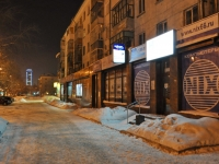 Yekaterinburg, Malyshev st, house 107 к.1. Apartment house