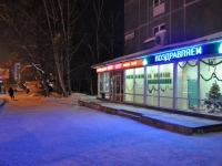 Yekaterinburg, Malyshev st, house 111Б. Apartment house with a store on the ground-floor
