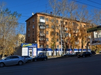 neighbour house: st. Malyshev, house 115. Apartment house with a store on the ground-floor