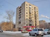 Екатеринбург, улица Малышева, дом 116А. многоквартирный дом