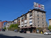 Yekaterinburg, Malyshev st, house 11. Apartment house