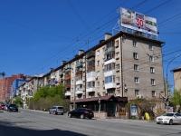 Екатеринбург, улица Малышева, дом 11. многоквартирный дом