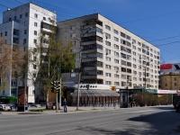 Екатеринбург, улица Малышева, дом 15. многоквартирный дом