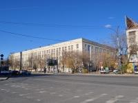 Yekaterinburg, Chebyshev st, house 2. governing bodies