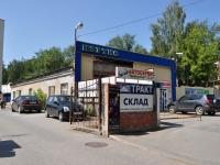 "Yekaterinburg, store ""Нэртис"", Gagarin st, house 6Б"