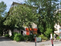 Екатеринбург, улица Гагарина, дом 18А. многоквартирный дом