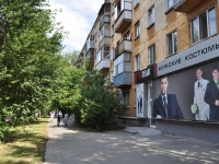 Yekaterinburg, Gagarin st, house 47. Apartment house
