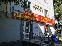 Yekaterinburg, Gagarin st, house 18А. Apartment house