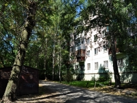 Yekaterinburg, Gagarin st, house 20А. Apartment house
