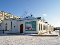 Yekaterinburg, museum Му­зей при­ро­ды, Gorky st, house 4