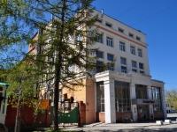 соседний дом: ул. Горького, дом 17. офисное здание