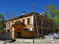 neighbour house: st. Gorky, house 34. research institute РОСДОРНИИ, Российский дорожный НИИ, Уральский филиал