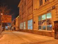 Yekaterinburg, Pushkin st, house 1. dental clinic