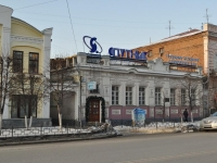 Yekaterinburg, Pushkin st, house 5. office building