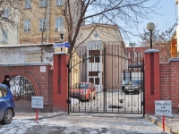 Yekaterinburg, Pushkin st, house 23. office building