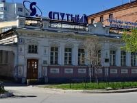Екатеринбург, улица Пушкина, дом 5. офисное здание