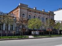 Екатеринбург, Пушкина ул, дом 7