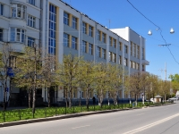 Yekaterinburg, Pushkin st, house 11. governing bodies