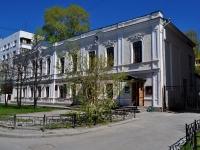 neighbour house: st. Pushkin, house 12. public organization Дом писателя, Екатеринбургское отделение Союза писателей России