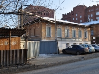 Yekaterinburg, Gogol st, house 7. office building