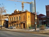 Yekaterinburg, parish Екатеринбургский римско-католический приход Святой Анны, Gogol st, house 9