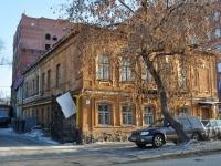 Екатеринбург, Гоголя ул, дом 9
