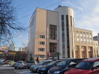 Yekaterinburg, governing bodies Екатеринбургская таможня, Gogol st, house 27