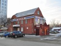 叶卡捷琳堡市, Gogol st, 房屋 32А. 多功能建筑