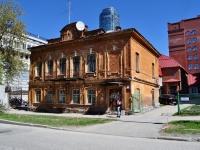 соседний дом: ул. Гоголя, дом 9. приход Екатеринбургский римско-католический приход Святой Анны