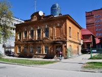 隔壁房屋: st. Gogol, 房屋 9. 教区 Екатеринбургский римско-католический приход Святой Анны