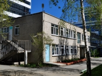 Yekaterinburg, nursery school №42, Gogol st, house 59