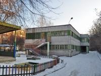 叶卡捷琳堡市, 幼儿园 №184, Vostochnaya st, 房屋 14А