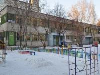 Yekaterinburg, nursery school №184, Vostochnaya st, house 14А