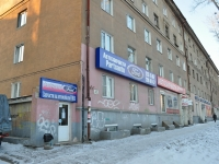 Yekaterinburg, Vostochnaya st, house 46. Apartment house