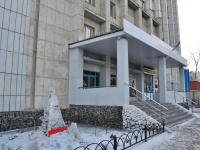 Yekaterinburg, Vostochnaya st, house 56. office building