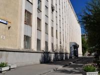 叶卡捷琳堡市, Vostochnaya st, 房屋 60. 写字楼