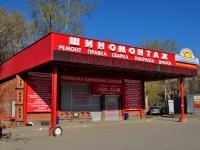 "neighbour house: st. Vostochnaya, house 10А. Social and welfare services Сеть шиномонтажных мастерских ""ПОДКОВА"""