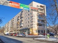 neighbour house: st. Mamin-Sibiryak, house 137. Apartment house