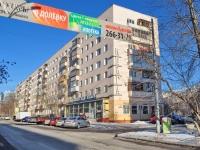 соседний дом: ул. Мамина-Сибиряка, дом 137. многоквартирный дом