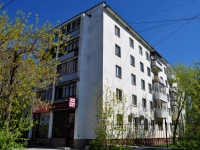 Yekaterinburg, Mamin-Sibiryak st, house 45. Apartment house
