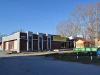 叶卡捷琳堡市, Selkorovskaya st, 房屋 114В. 多功能建筑
