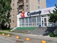 Yekaterinburg, st Selkorovskaya, house 20. cafe / pub