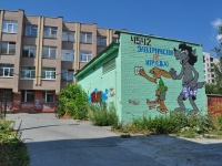 Екатеринбург, улица Антона Валека, хозяйственный корпус