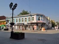 Екатеринбург, Попова ул, дом 1