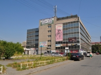 Yekaterinburg, Popov st, house 6. office building